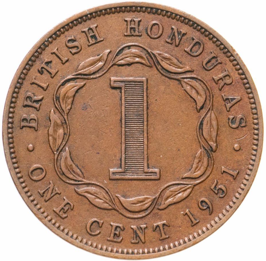 купить Британский Гондурас 1 цент (cent) 1951
