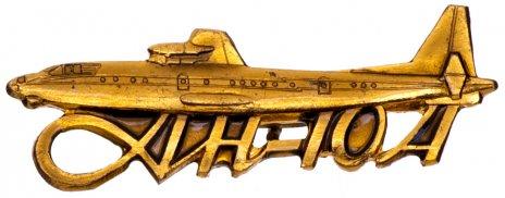 купить Значок Авиация СССР АН - 10 А  ЛМД  (Разновидность случайная )