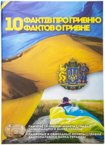 купить Капсульный альбом для разменных и юбилейных монет украины 1  гривна (22 ячейки)