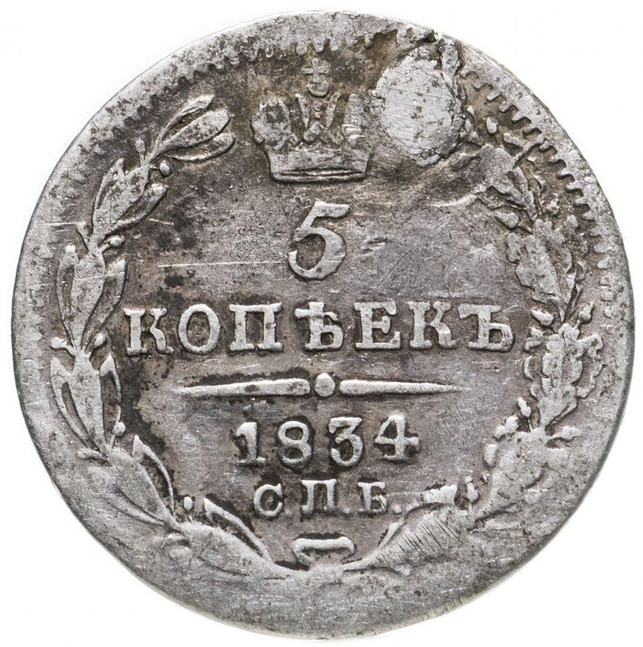 купить 5 копеек 1834 СПБ-НГ