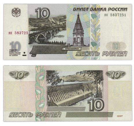 купить 10 рублей 1997 (модификация 2001) тип литер маленькая/маленькая  ПРЕСС