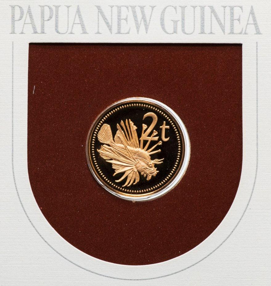 купить Папуа - Новая Гвинея 2 тойя (toea) 1975 FM (в конверте с маркой)