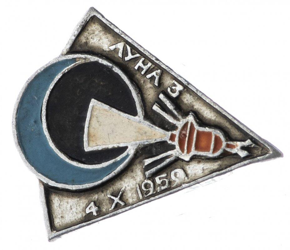 купить Значок  Луна - 3  04.10.1959 Космос СССР     (Разновидность случайная )