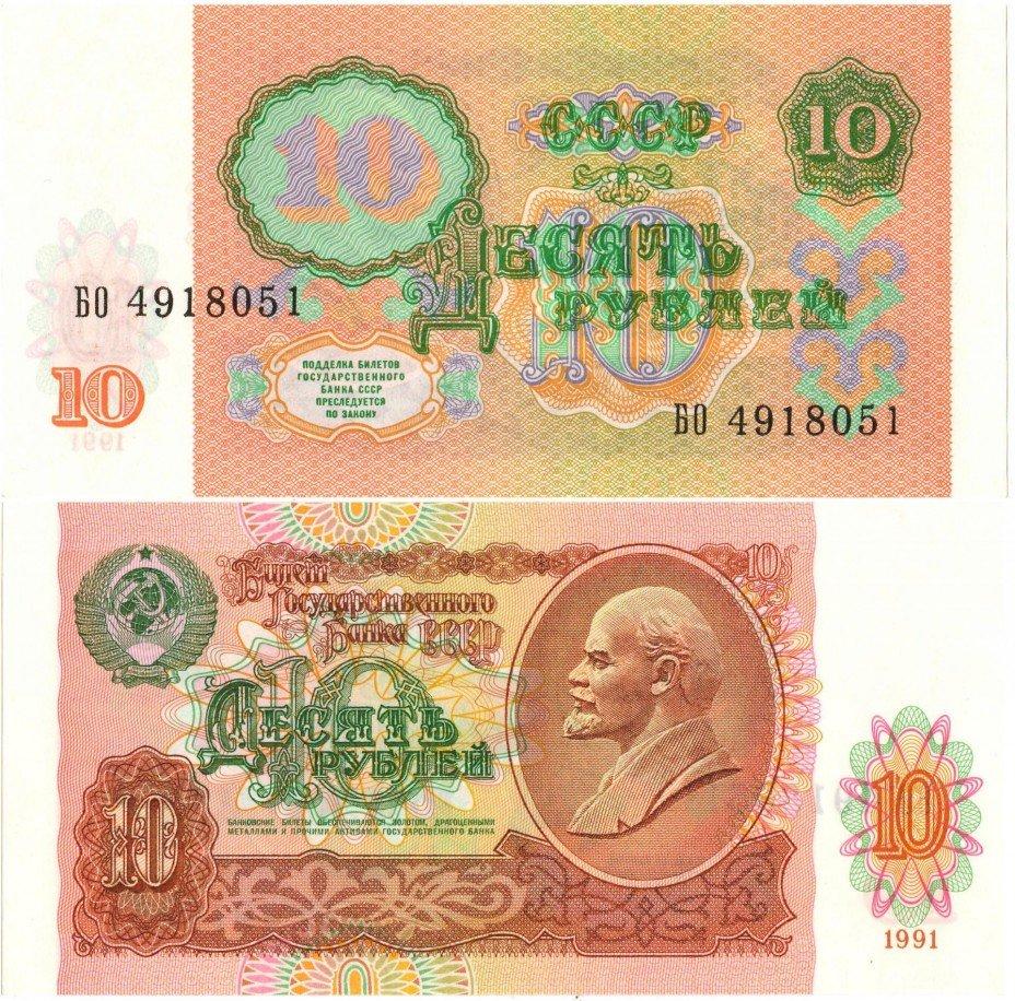 купить 10 рублей 1991 ПРЕСС