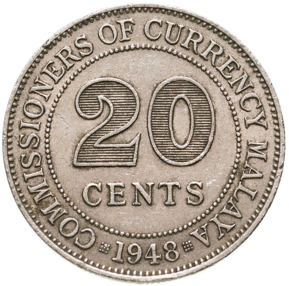 купить Малайя 20 центов (cents) 1948 Георг VI