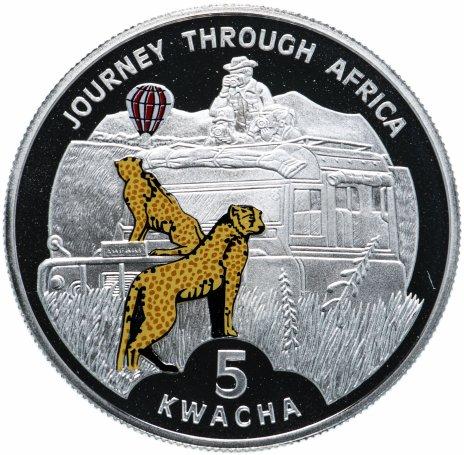 """купить Малави 5 квача (kwacha) 2006 """"Путешествие по Африке - сафари"""""""