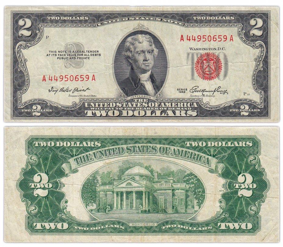 купить США 2 доллара 1953 series 1953  (Pick 380)