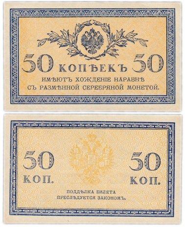 купить 50 копеек 1915