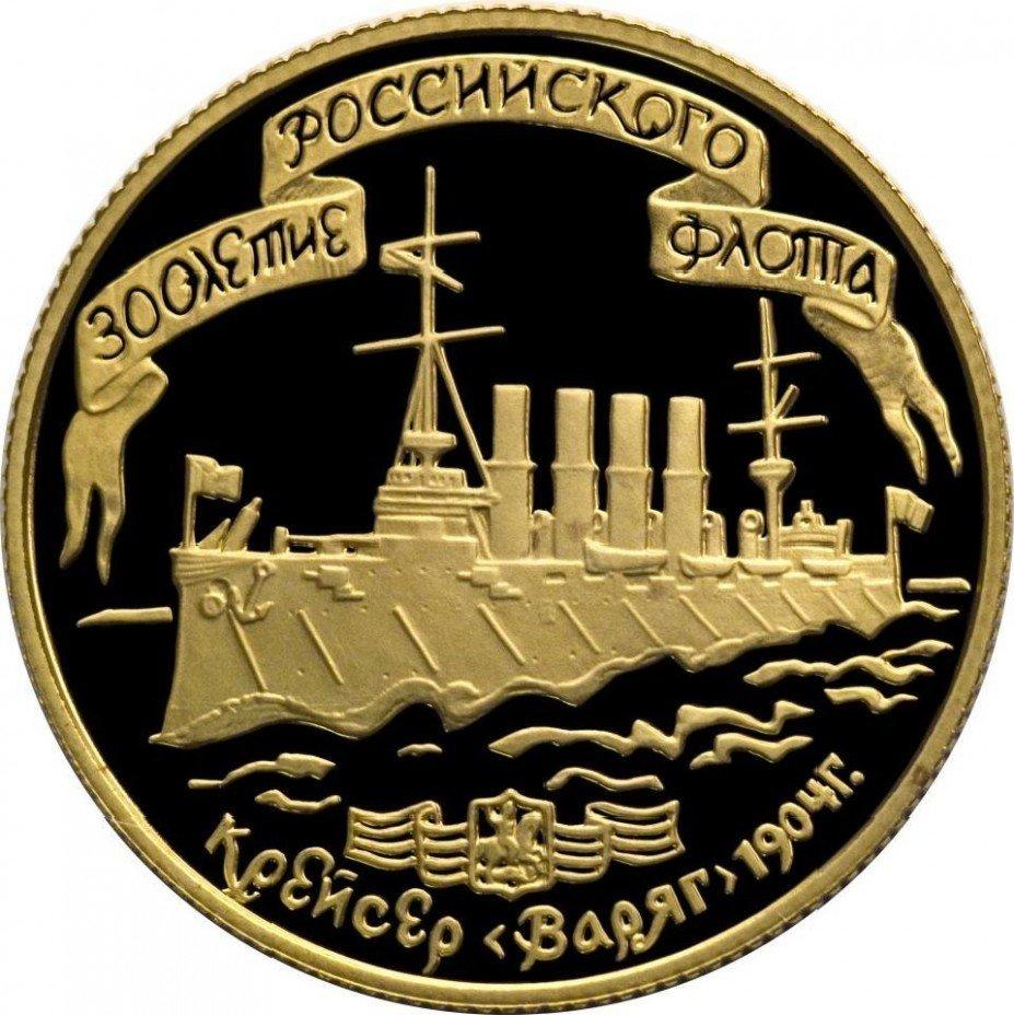купить 50 рублей 1996 года ЛМД Варяг Proof
