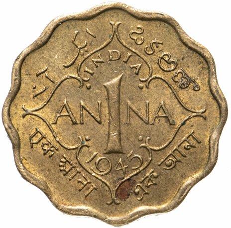 купить Индия (Британская) 1 анна (anna) 1945 Без знака монетного двора