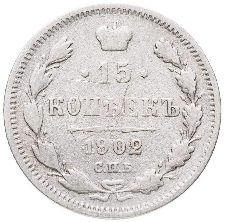 купить 15 копеек 1902