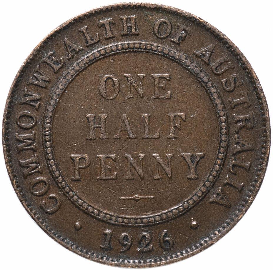 купить Австралия 1/2 пенни (penny) 1926