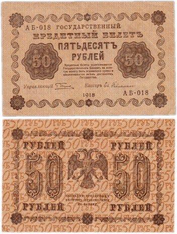 купить 50 рублей 1918 управляющий Пятаков, кассир Гейльман, Московская фабрика ГОЗНАК