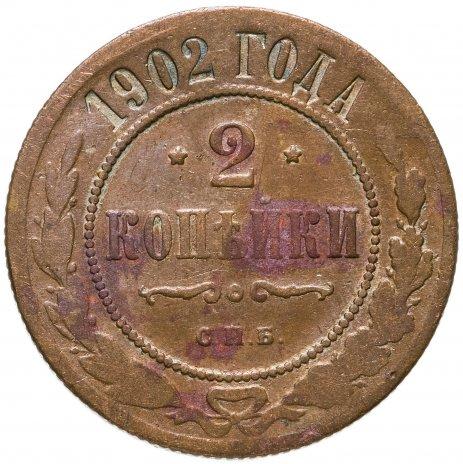 купить 2 копейки 1902 СПБ