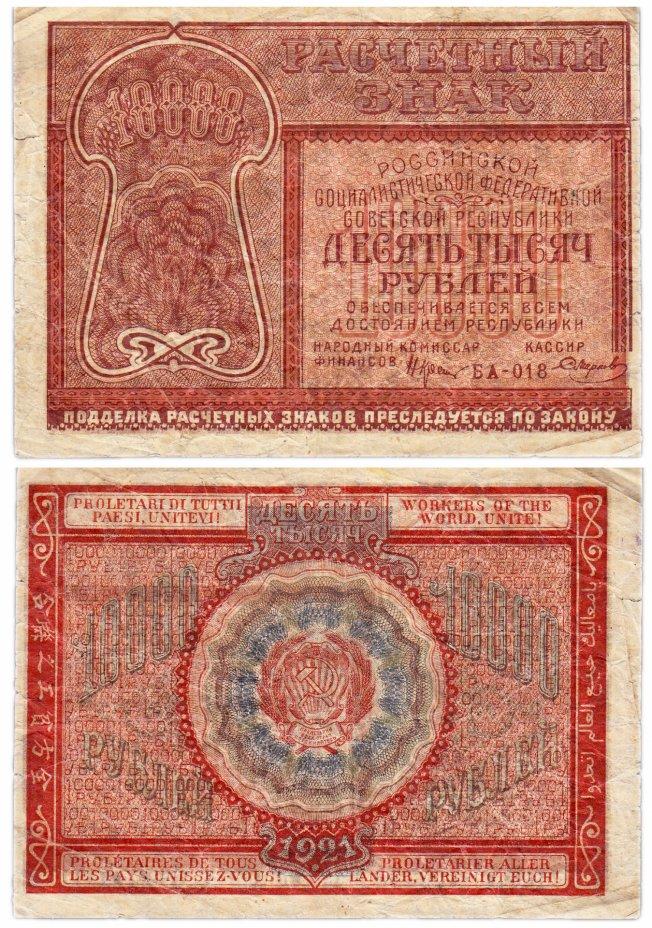 купить 10000 рублей 1921 наркомфин Крестинский