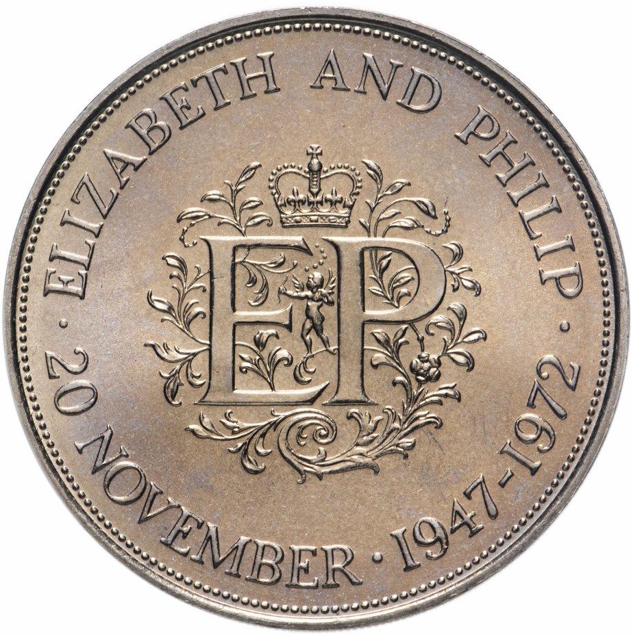 """купить Великобритания 25 пенсов (pence) 1972 """"Королевская серебряная свадьба"""""""