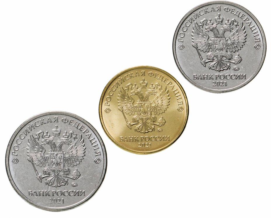 купить Набор трёх монет 2, 5 и 10 рублей 2021