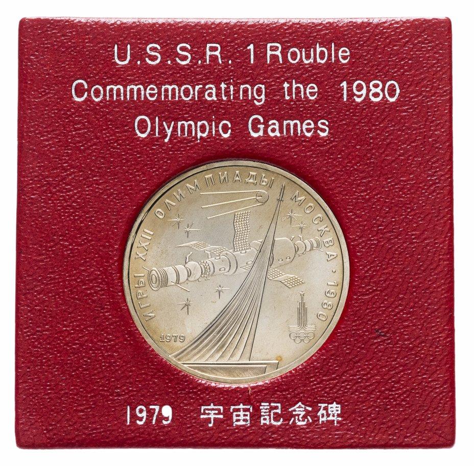 """купить 1 рубль 1979 """"Олимпиада-80 обелиск """"Покорителям космоса"""" в футляре (экспортный вариант, для Японии)"""
