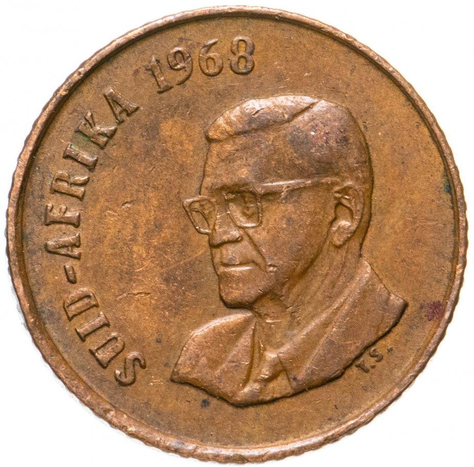 """купить ЮАР 1 цент (cent) 1968 """"Окончание президентства Чарльза Сварта /SUID-AFRIKA/"""""""