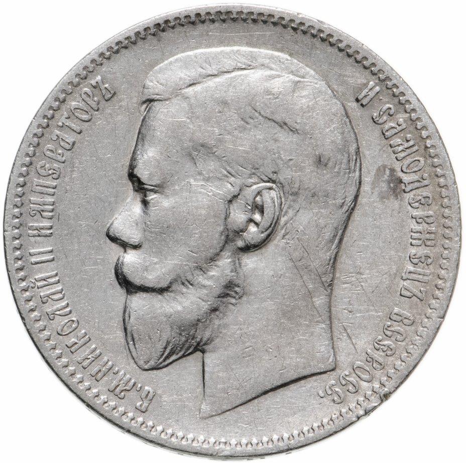 купить 1 рубль 1899 Ф.З