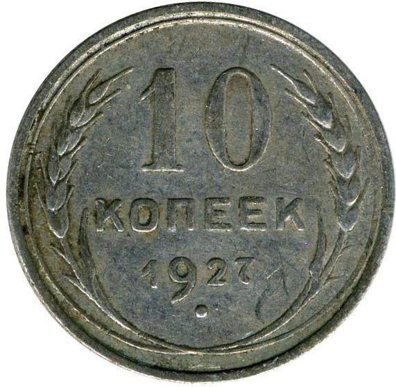 купить 10 копеек 1927 года штемпель 1.2В