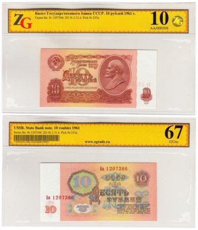 купить 10 рублей 1961 2-й выпуск, в слабе ZG GUNC 67 ПРЕСС