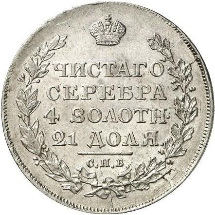 купить 1 рубль 1818 года СПБ-СП скипетр длиннее