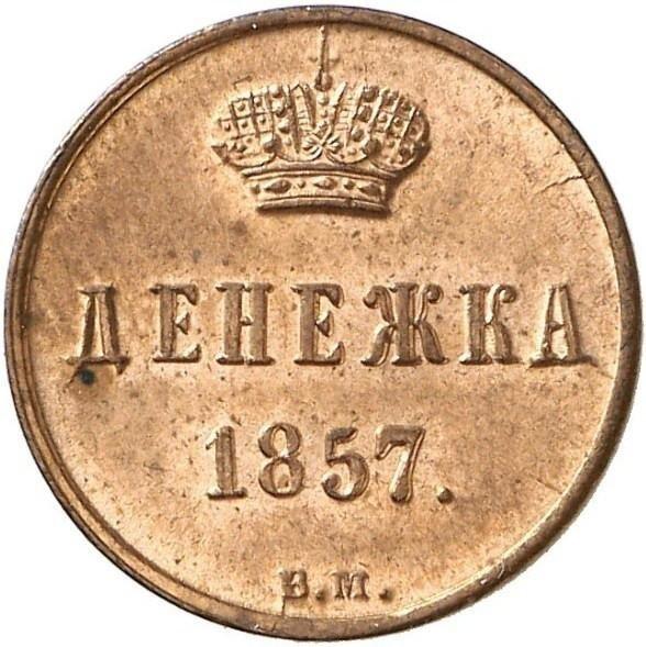 купить денежка 1857 года ВМ вензель узкий