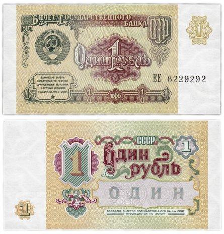 купить 1 рубль 1991 красивый номер 6229292 ПРЕСС
