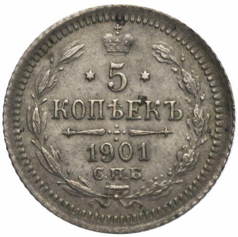 купить 5 копеек 1901 СПБ-АР
