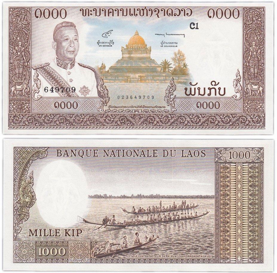 купить Лаос 1000 кип 1963 (Pick 14b)