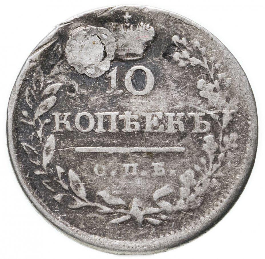 купить 10 копеек 1819 СПБ-ПС