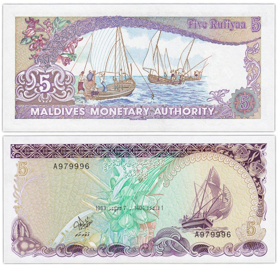 купить Мальдивы 5 руфий 1983
