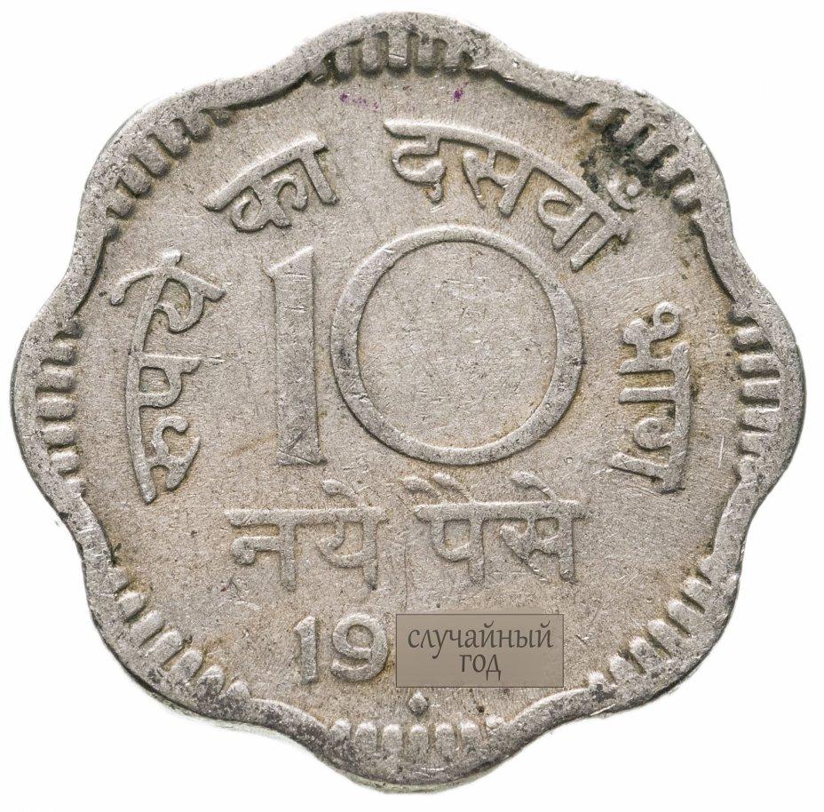 купить Индия 10 новых пайс (naye paise) 1957-1963, случайная дата