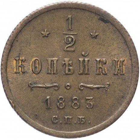 купить 1/2 копейки 1883 СПБ
