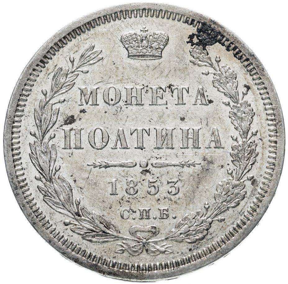 купить Полтина 1853 СПБ-HI, Биткин №269