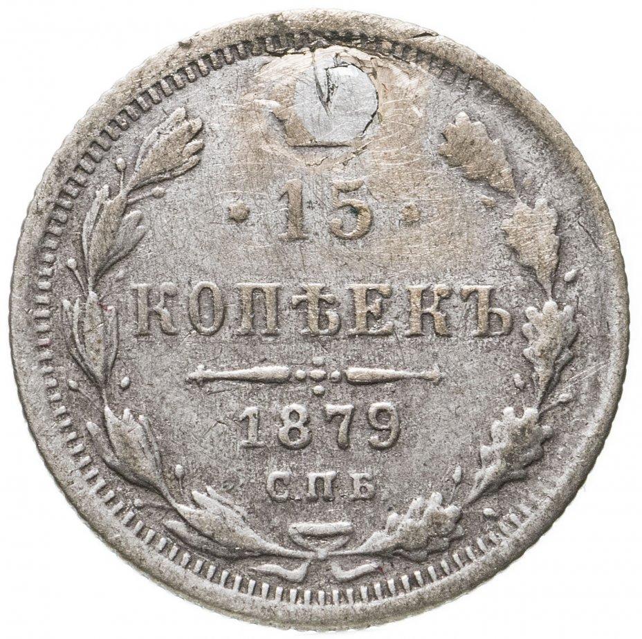 купить 15 копеек 1879 СПБ-НФ