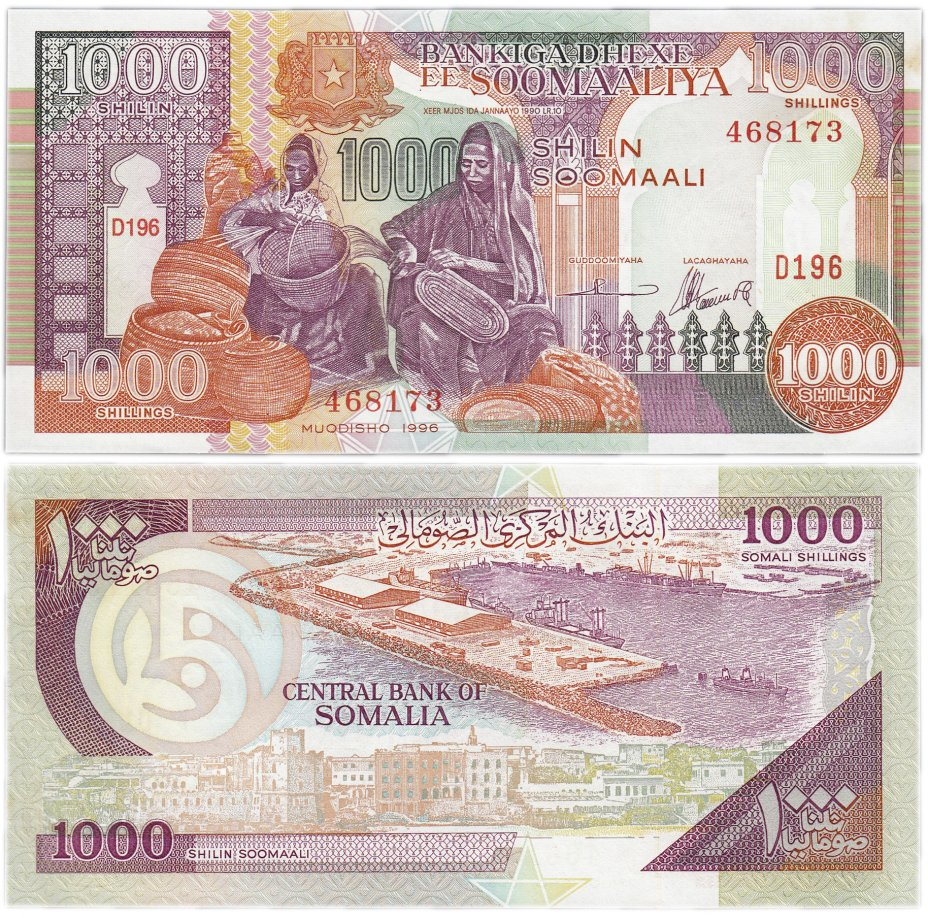 купить Сомали 1000 шиллингов 1996 (Pick 37b)