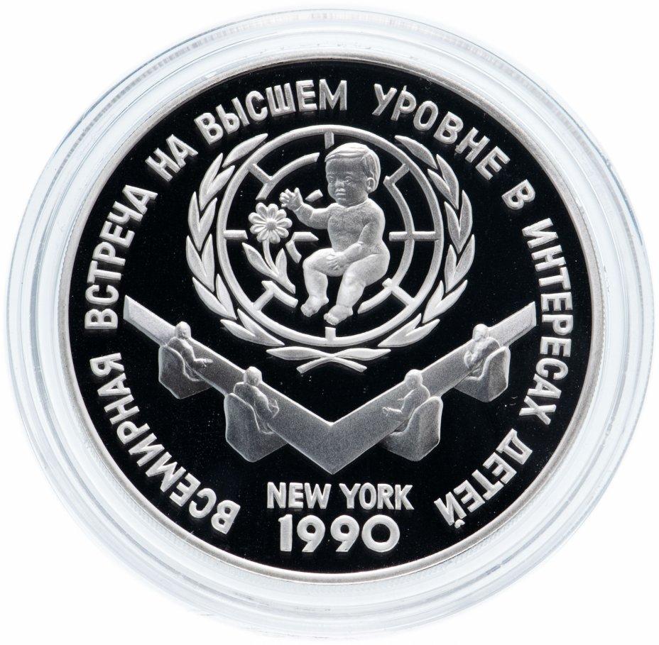 """купить 3 рубля 1990 ЛМД Proof """"Всемирная встреча на высшем уровне в интересах детей, Нью-Йорк 1990"""""""