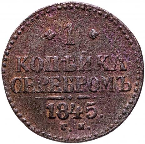 купить 1 копейка 1845 СМ