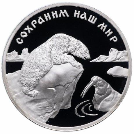 """купить 3 рубля 1997 ММД  """"Сохраним наш мир: Полярный медведь"""""""