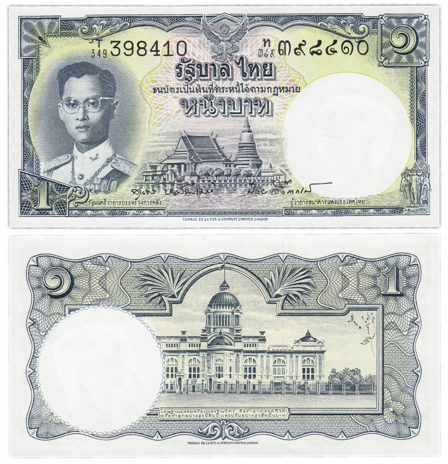 купить Таиланд 1 бат 1957 (Pick 74)
