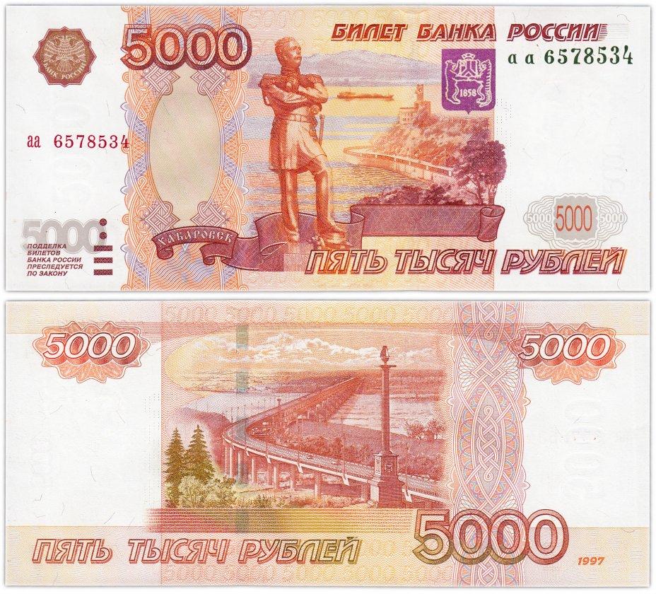 купить 5000 рублей 1997 (без модификации) серия аа