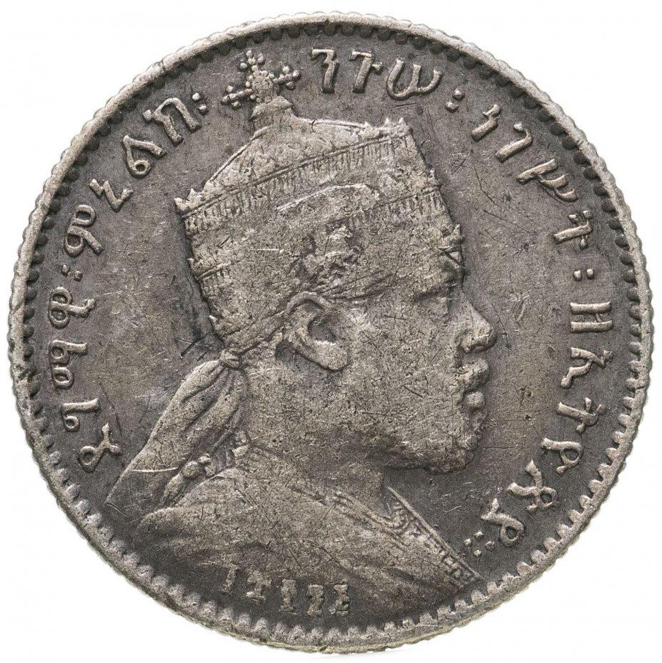 купить Эфиопия 1 герш 1895 (1903) Менелик II