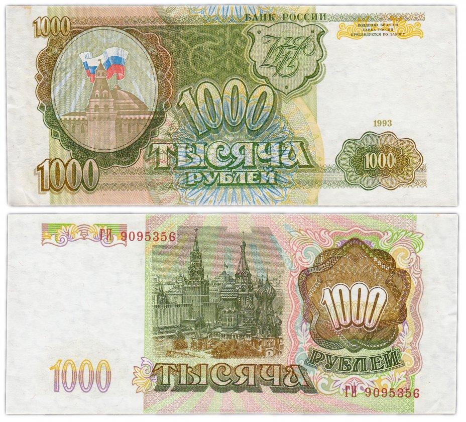 купить 1000 рублей 1993 тип литер Большая/Большая, наклон звёздных дорожек водяного знака влево