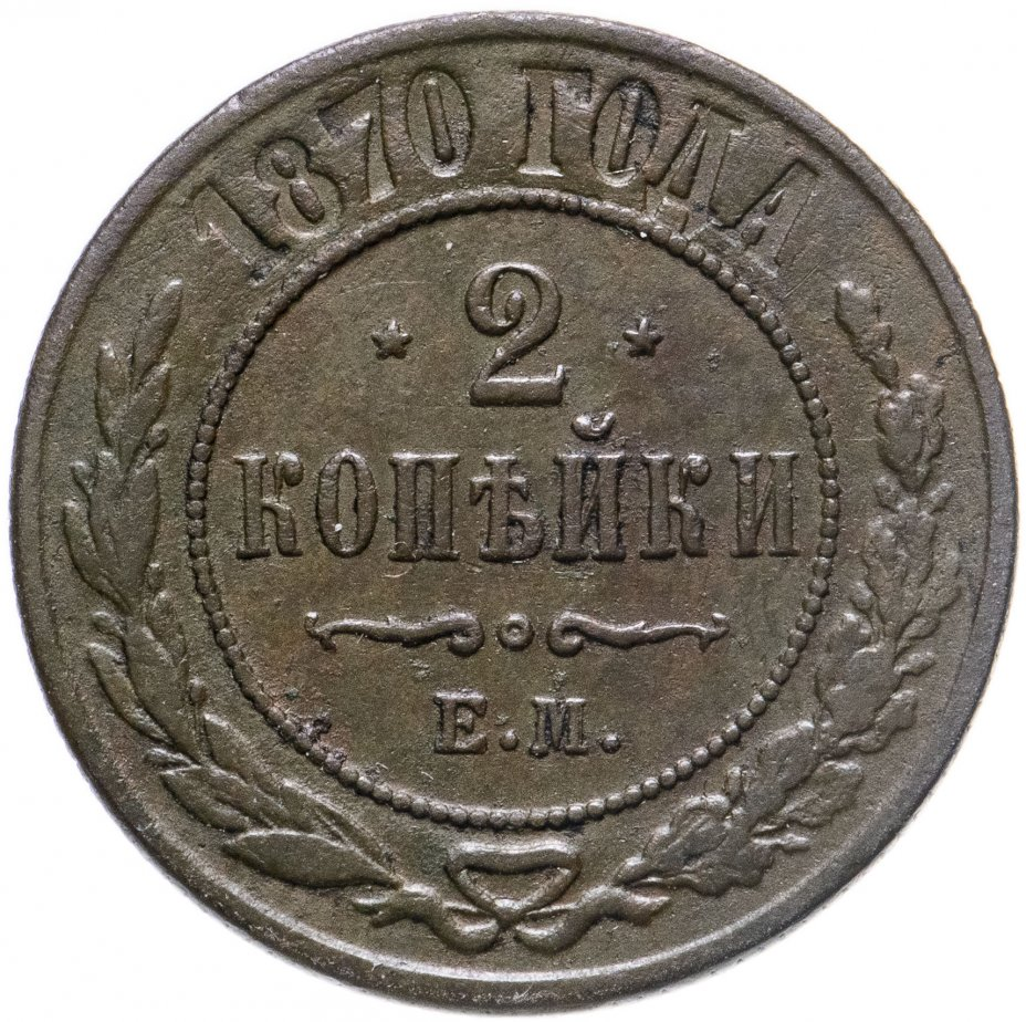 купить 2 копейки 1870 ЕМ