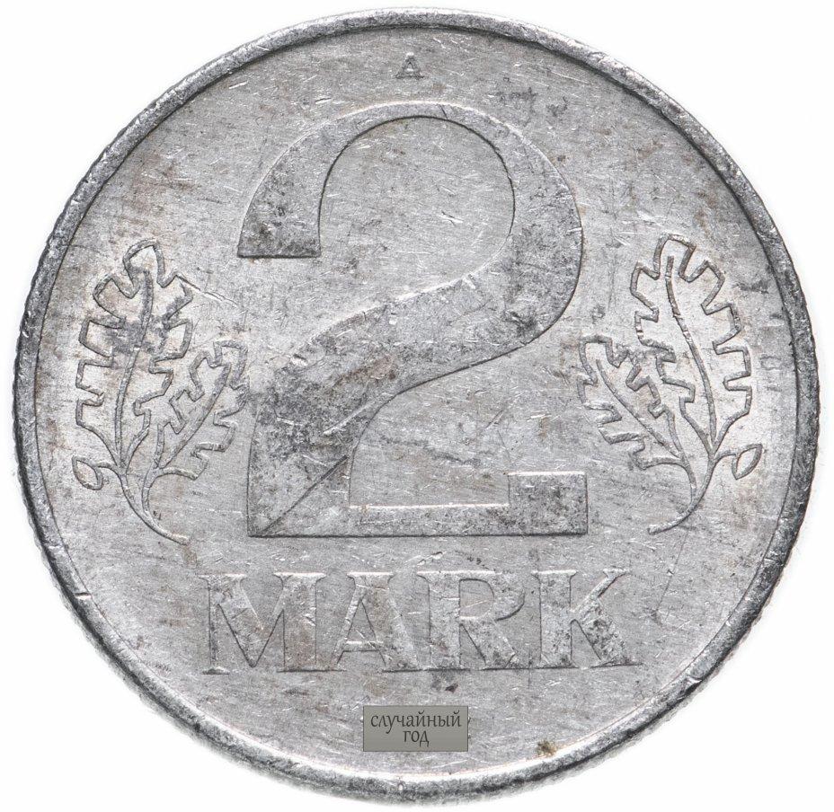 купить Германия (ГДР) 2марки (mark) 1972-1990, случайная дата