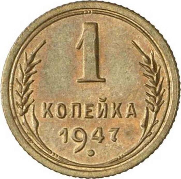 купить 1 копейка 1947 года пробная