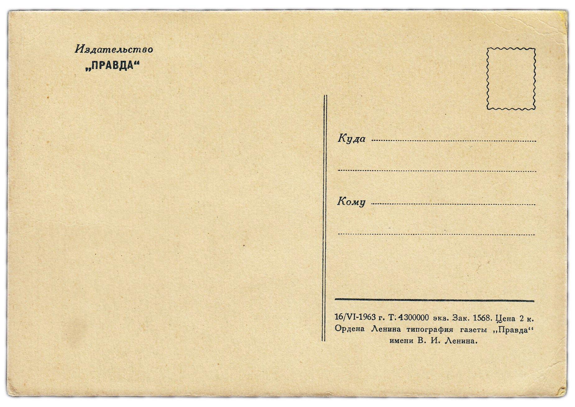 статьи почтовая открытка
