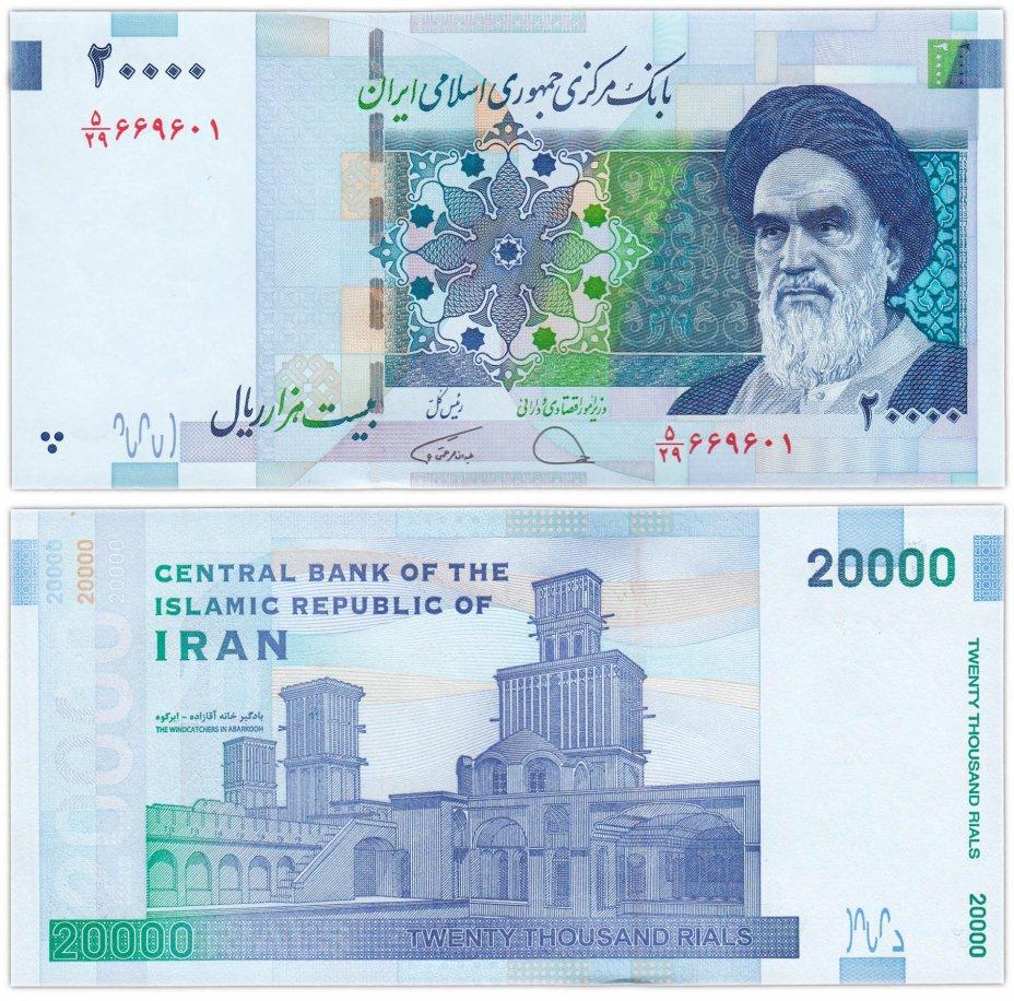 купить Иран 20000 риалов 2014 (2018) (Pick 153d)